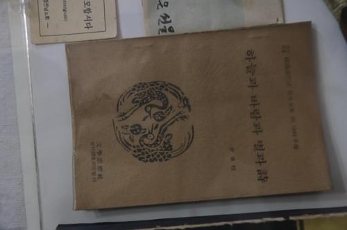 문익환 목사 가옥에 있는 윤동주 시집