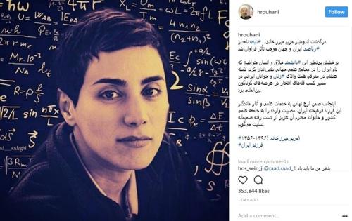 이란 출신 여성 수학자의 사망을 애도하는 하산 로하니 이란 대통령의 게시물