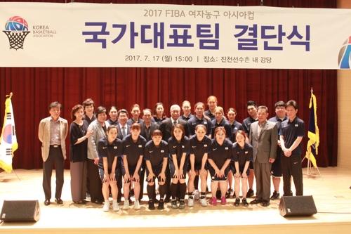 여자농구 국가대표팀 결단식