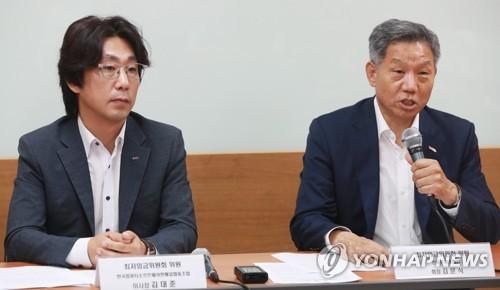 '최저임금위원회는 해체하라'
