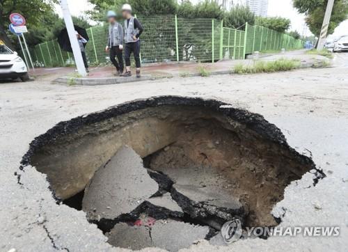 폭우 피해 청주서 싱크홀 발생