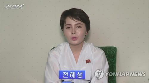 북한 선전매체에 등장한 탈북여성[연합뉴스 자료사진]