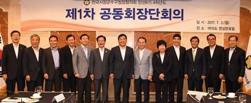 전국시장군수구청장협의회 공동회장단