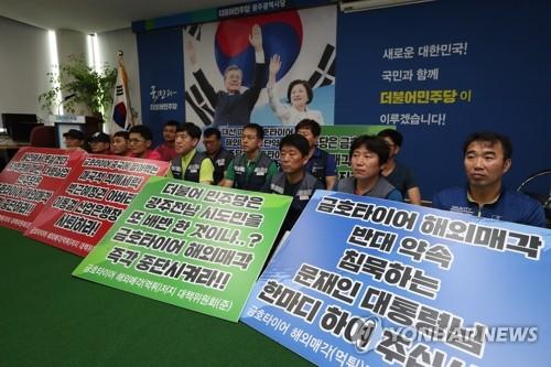 금호타이어 해외 매각 반대[연합뉴스 자료사진]