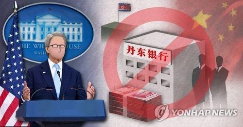 美, 中단둥은행 '돈세탁 우려기관' 첫 지정(PG)