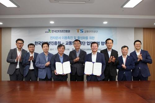한국인터넷진흥원-교통안전공단, 전자문서 활성화 MOU