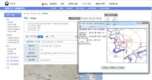 잘못 올린 지진 통보문
