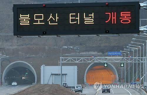 불모산터널 개통. [연합뉴스 자료사진]