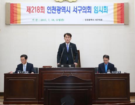 인천 서구의회
