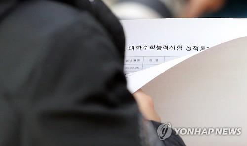 수능 성적통지표 보는 학생[연합뉴스 자료사진]