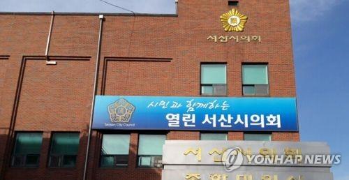 서산시의회