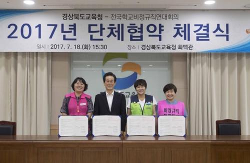 경북교육청-비정규직 노조 첫 단체협약 [경북교육청 제공=연합뉴스]