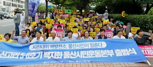 신고리 5·6호기 백지화 시민운동본부 출범 집회