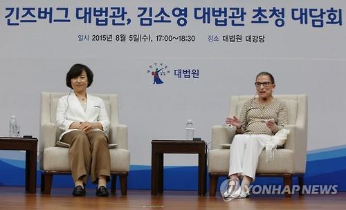 대담 중인 김소영 대법관과 긴즈버그 대법관 [연합뉴스 자료사진]