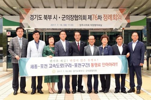 """""""구리∼포천 고속도로 요금 인하해야"""""""