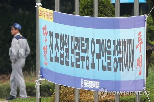 한국지엠 부평공장에 걸린 노조 대자보