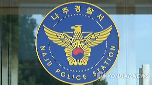 전남 나주경찰서 [연합뉴스 TV]