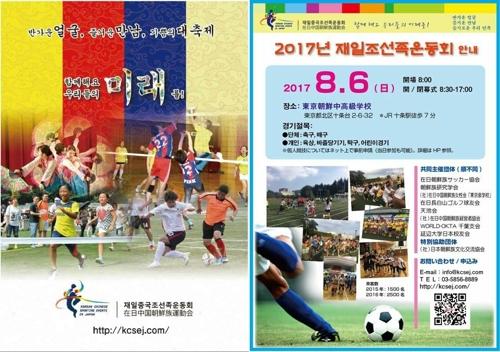재일조선족 8월 도쿄서 '화합의 한마당'