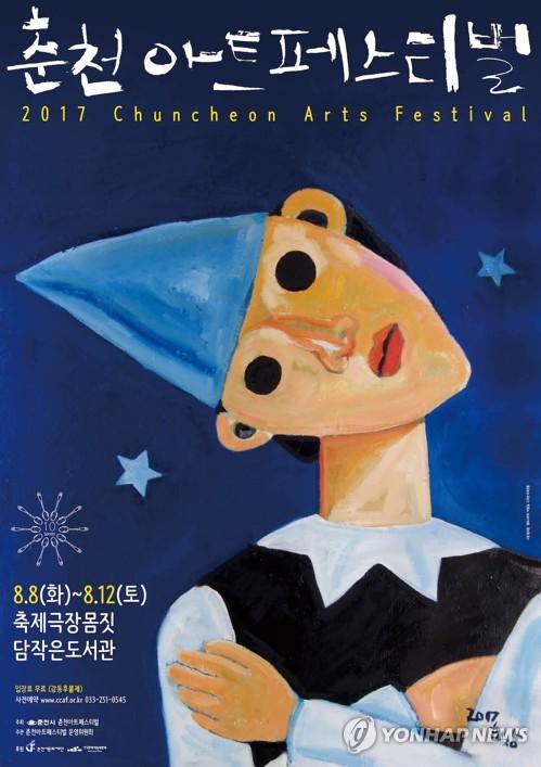 축제 포스터[연합뉴스 자료사진]