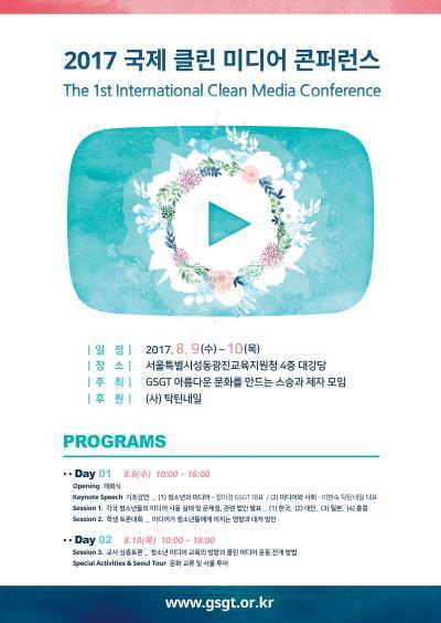 2017 국제 클린 미디어 콘퍼런스