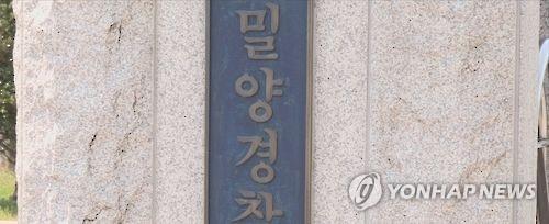 """""""생수인 줄 알았는데 표백제"""" 모텔 투숙객 병원 이송"""