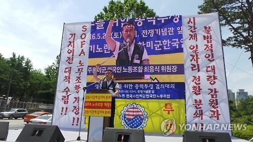"""""""주한미군한국인 감원 중단하라"""""""