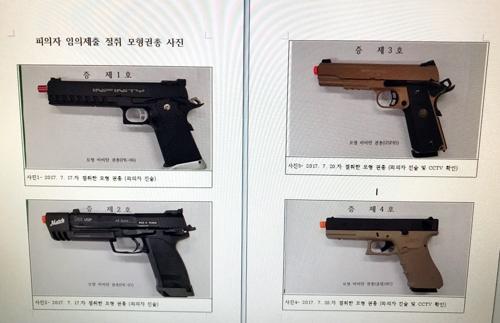 모의 총기 판매점서 게임용 권총 4점 훔쳐