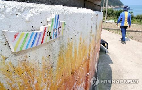 영산도 벽화 [연합뉴스 자료사진]
