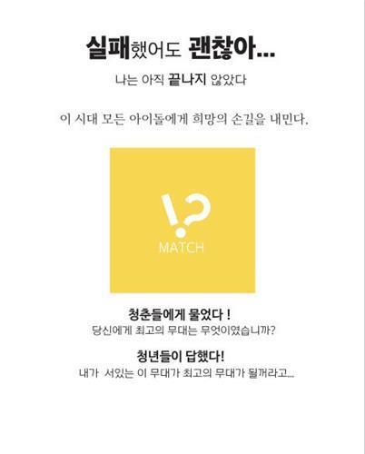 KBS 아이돌 프로그램 공모 포스터