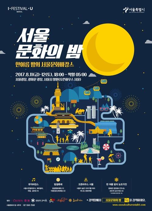 서울광장서 밤새 놀자…11∼12일 '서울문화의 밤'