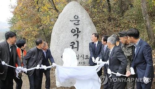 경기 가평군 조종면 '하판리→운악리' 지명 변경