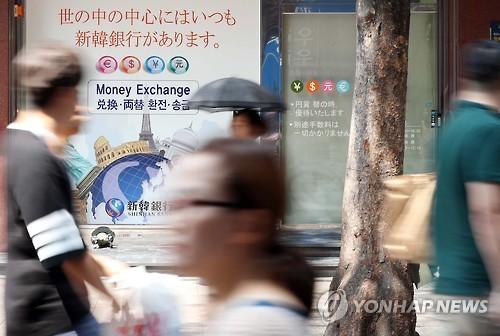 일본어 간판 [연합뉴스 자료사진]