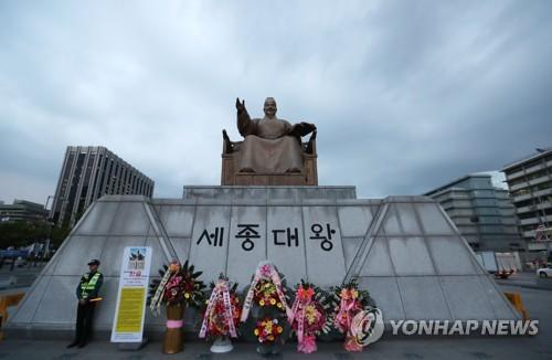 세종대왕상 [연합뉴스 자료사진]