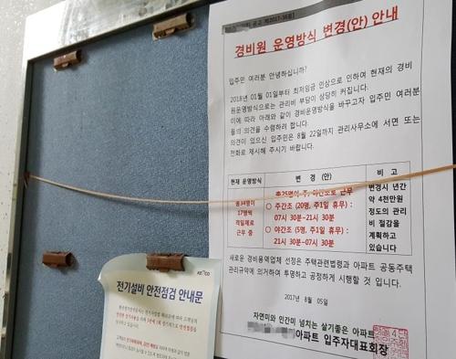 분당의 한 아파트 게시판에 붙은 경비원 운영방식 변경안 안내문