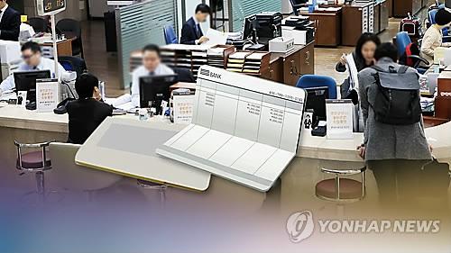 예금 통장[연합뉴스TV 제공]