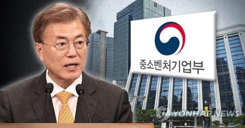 문재인 정부 신설 중소벤처기업부[연합뉴스]