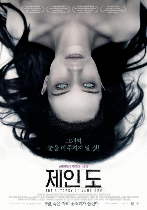 영화 '제인 도'