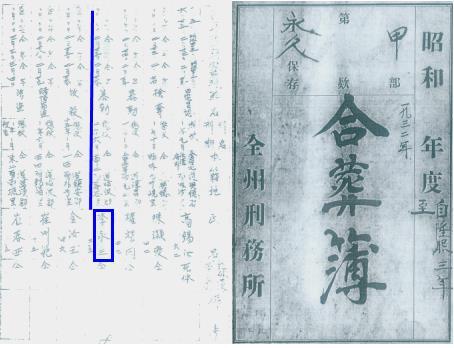 이영삼 선생의 옥중 순국 사실이 기록된 전주형무소 자료