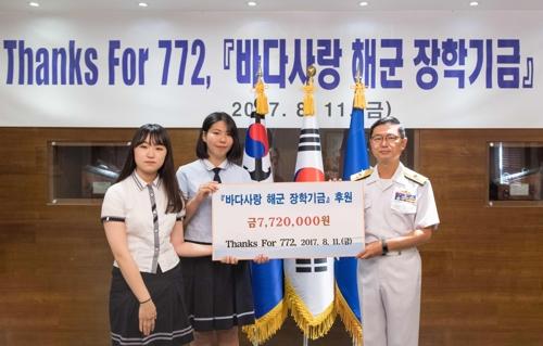 '천안함 배지' 수익금 기부한 여고생 2명