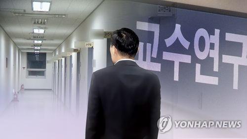 """""""교수가 논문 저자 마음대로 바꿔""""…유명 사립대 조사착수 [연합뉴스TV 제공]"""