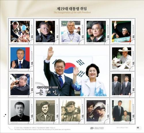 '문재인 취임기념 우표첩' 추가 발행…역대 최초
