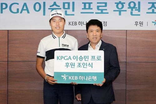 KEB하나은행, 장애인 골프선수 이승민과 계약 연장