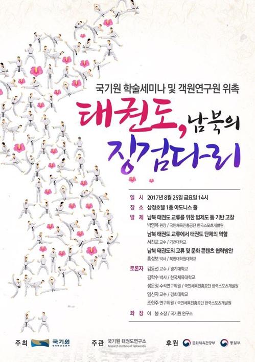 '태권도, 남북의 징검다리' 주제로 25일 국기원 학술세미나