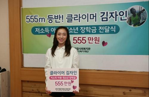 '암벽여제' 김자인, 저소득 아동·청소년에 장학금 555만원