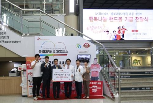 SK호크스 소아 치료비 4천200만원 충북대병원에 기탁