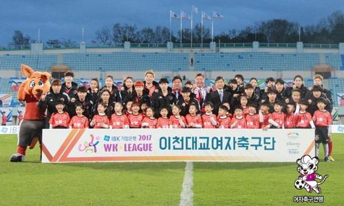 여자축구 강호 이천대교, 올 시즌 WK리그 이후 해체