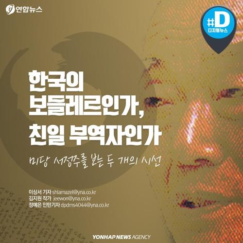 [카드뉴스] 서정주, 한국의 보들레르인가 친일 부역자인가