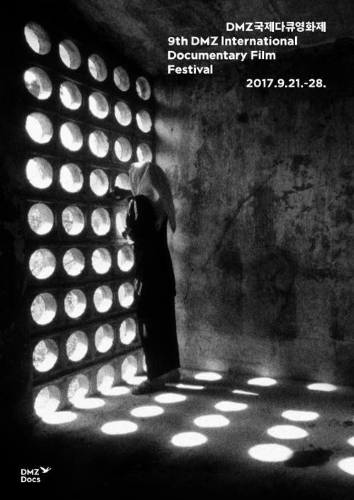 '시민 속으로 간 다큐'…DMZ국제다큐영화제 내달 21일 개막