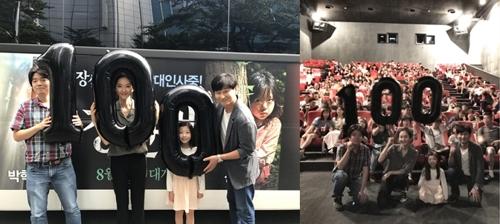 영화 '장산범' 관객 100만 돌파 기념사진