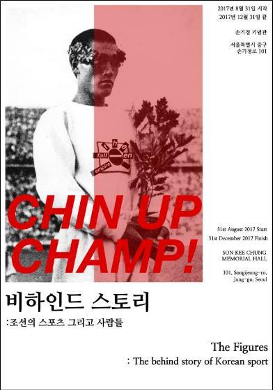 '조선의 스포츠 그리고 사람들' 전시회 포스터